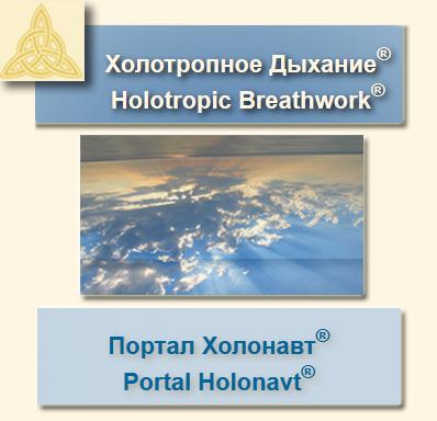 Холотропное Дыхание - Портал Холонавт
